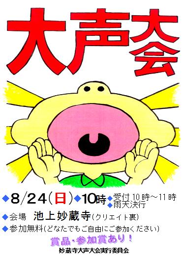 大声大会ポスター2008