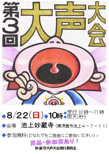 大声大会ポスター2010