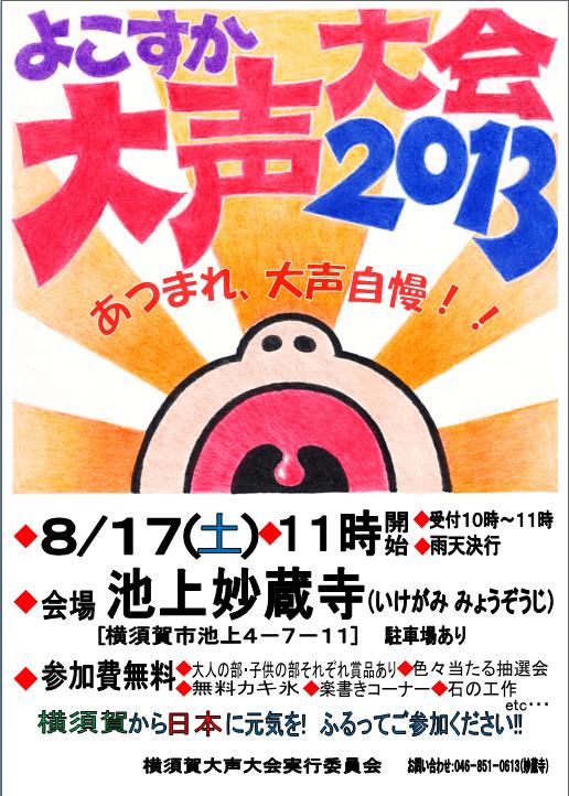 大声大会ポスター2013