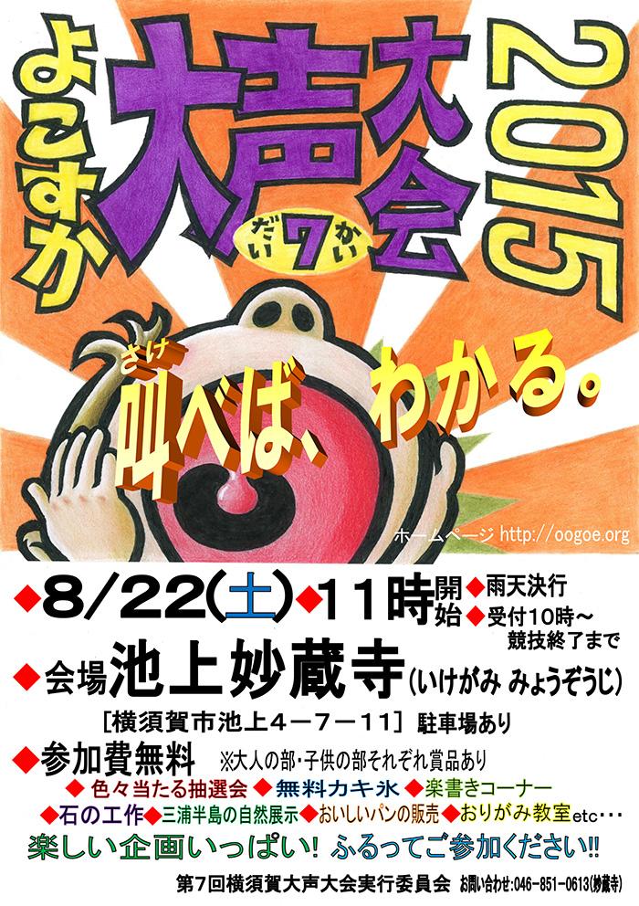 よこすか大声大会2015のポスター