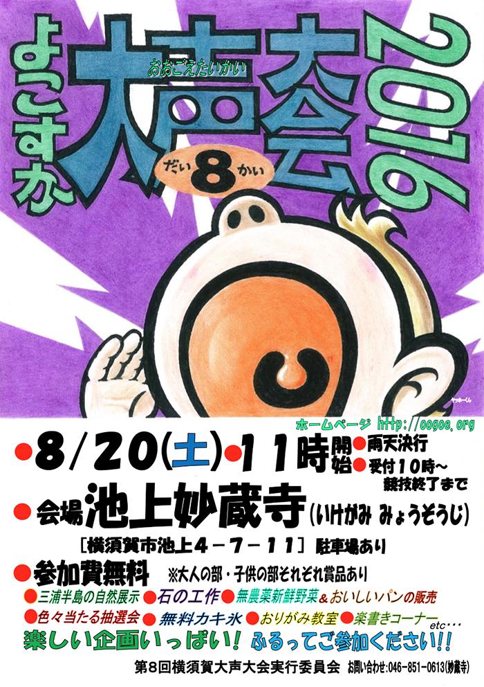 よこすか大声大会2016のポスター