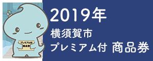 横須賀市プレミアム商品券